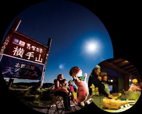 Green Season September : Shiga Kogen Sky Festival