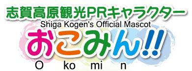志賀高原観光PRキャラクター Okomin