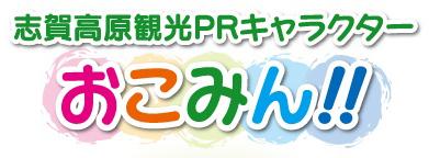 志賀高原観光PRキャラクター おこみん!!