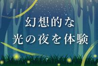 日本一づくめの志賀高原のゲンジボタル