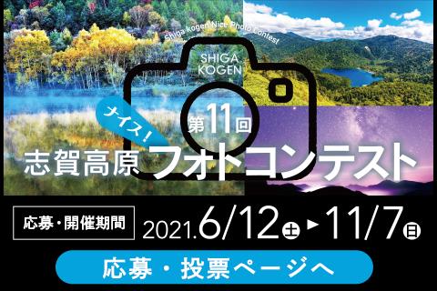 第11回ナイス!志賀高原フォトコンテスト 応募・開催期間2021年6月12日(土)~11月7日(日)【応募・投票ページへ】