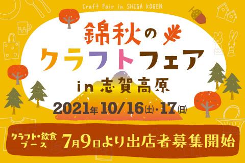 錦秋のクラフトフェアin志賀高原 2021年10月16日(土)・(日)開催【クラフト・飲食ブース 7月9日より出店者募集開始